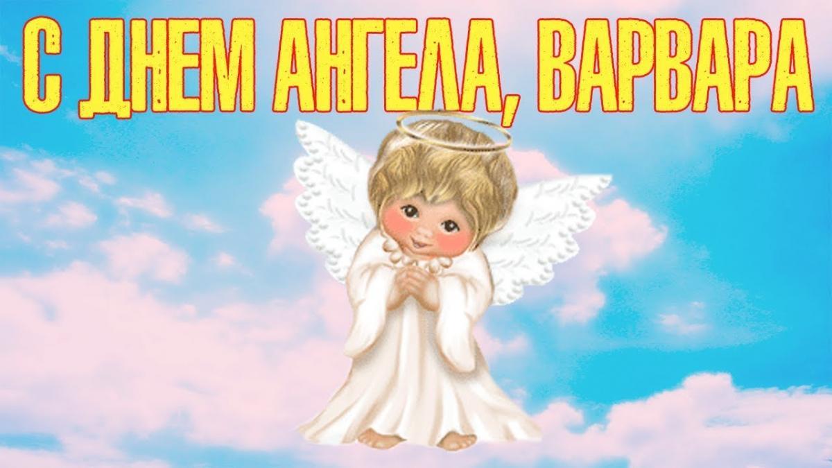 с днем ангела варвары поздравления в прозе это