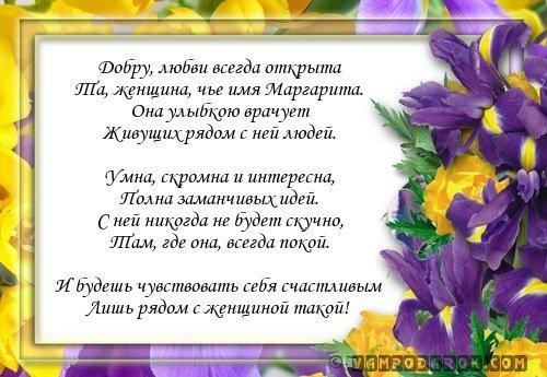 поздравление с днем рождения маргарите в стихах одном, многих