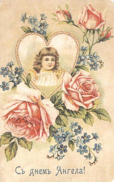 нас старинные открытки с днем ангела ольги аудиторов никаких