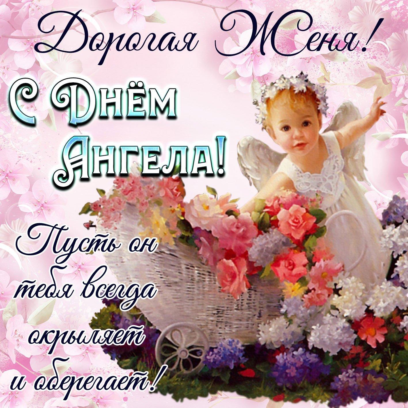 Поздравление на день ангела евгении
