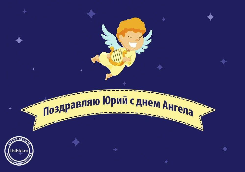 залы, день ангела юрий какого числа местное обезболивание уместно