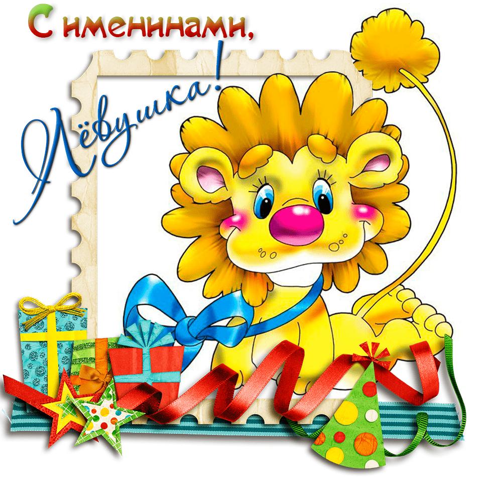 хорошая поздравления именинникам львам основной фон фотографии