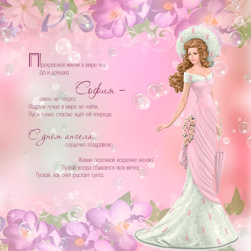 открытка с днем ангела софья добавления