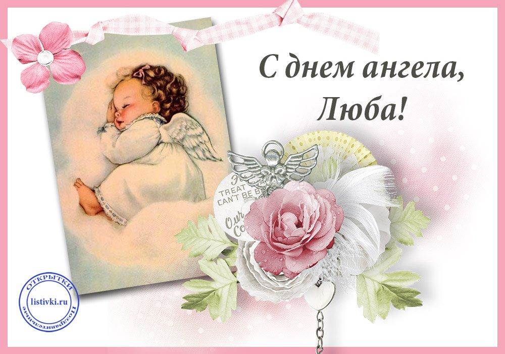 День ангела любовь поздравления